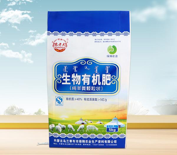 5KG纯羊粪生物有机肥编织袋