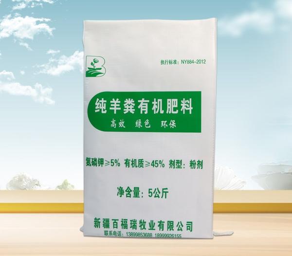 5KG纯羊粪有机肥编织袋